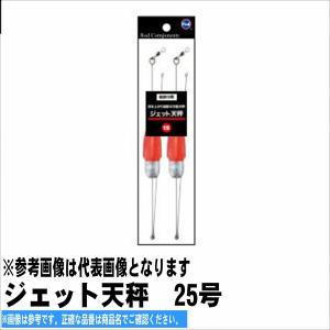 富士工業 ジェット天秤 25号(Fuji KOGYO) 【シンカー】オモリ 富士工業|toukaiturigu