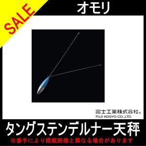 オモリ 富士工業 タングステンデルナー天秤 25号(Fuji KOGYO)|toukaiturigu