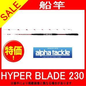 HYPER BLADE 230 アルファタックル 並継船竿|toukaiturigu