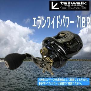 テールウォーク エランワイドパワー 71BR|toukaiturigu