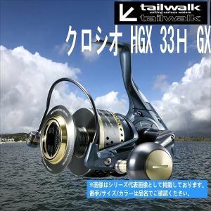 クロシオ HGX 33HGX テールウォーク スピニング|toukaiturigu