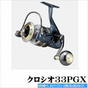 クロシオPGX 33PGX テイルウォーク 大型スピニング|toukaiturigu