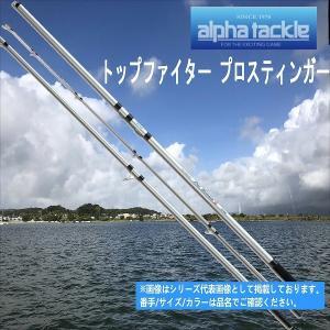 トップファイター プロスティンガーSS 30-365 アルファタックル 並継投げ|toukaiturigu