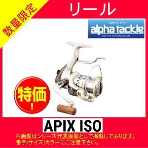 APIX ISO アピックス磯 LB4000 数量限定 アルファタックル LBスピニング|toukaiturigu