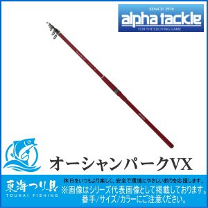 オーシャンパークVX RED SNAPPER 300M 赤 アルファタックル 海上釣堀|toukaiturigu