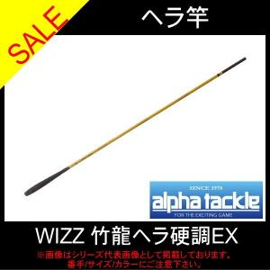 WIZZ 竹龍ヘラ硬調EX 18 エイテック へら竿 toukaiturigu