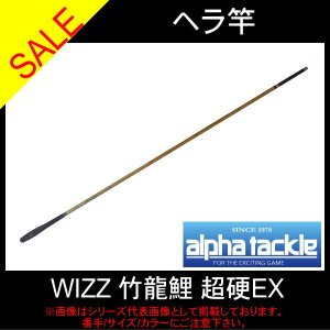 WIZZ 竹龍鯉 超硬EX 21 エイテック へら竿 toukaiturigu