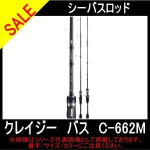 【エイテック】クレイジー バス C-662M【竿】【シーバス】|toukaiturigu
