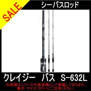 【エイテック】クレイジー バス S-632L【竿】【シーバス】|toukaiturigu