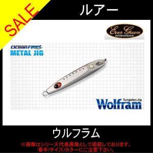 ウルフラム 130g WL018 シルバーピンクイワシ エバーグリーン ジグ|toukaiturigu