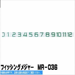 MR-036 フィッシングメジャーType1 ベルモント