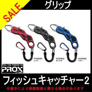 プロックス フィッシュキャッチャー2 ブルー(Prox Fish Catcher 2) 魚つかみ グリップ プロックス|toukaiturigu