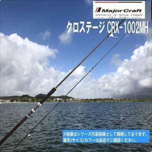 クロステージ CRX-1002MH メジャークラフト ショアジグ|toukaiturigu