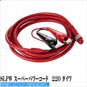 スーパーパワーコード220 SLP 電動パーツ|toukaiturigu