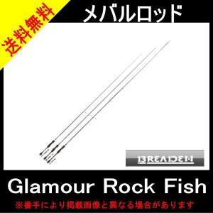 グラマーロックフィッシュ GRF-TX63M 数量限定 ブリーデン メバルロッド|toukaiturigu