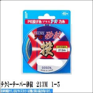 ゴーセン テクミー テーパー砂紋 1-5号(GOSEN TECMY TP SAMON)|toukaiturigu