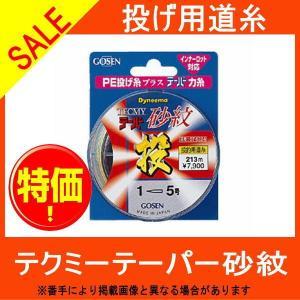 ゴーセン テクミー テーパー砂紋 0.8-6号(GOSEN TECMY TP SAMON)|toukaiturigu