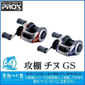 攻棚 チヌ GS グラファイトスプール レッド プロックス PROX チヌ toukaiturigu