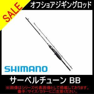 サーベルチューン BB B66M シマノ タチウオジギングロッド toukaiturigu