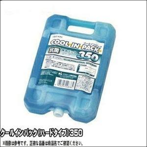 アステージ株式会社 クールインパック(ハードタイプ)350 クーラー用パーツ|toukaiturigu
