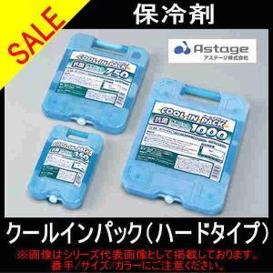 アステージ株式会社 クールインパック(ハードタイプ)1000 クーラー用パーツ|toukaiturigu