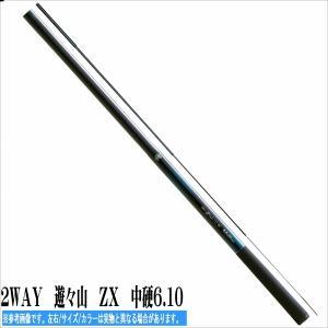 (宇崎日新 )2WAY 遊々山 ZX 硬調 6215|toukaiturigu