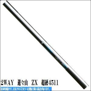 (宇崎日新 )2WAY 遊々山 ZX 超硬 4511|toukaiturigu