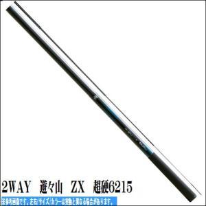 (宇崎日新 )2WAY 遊々山 ZX 超硬 6215|toukaiturigu