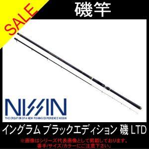 宇崎日新】イングラム ブラック エディション 磯 LTD 1.75号 530|toukaiturigu