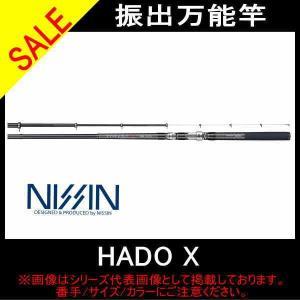 (宇崎日新 )HADO X 2号300(カーボンソリッド穂先)( その他) toukaiturigu