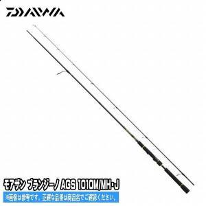 ダイワ モアザン ブランジーノ AGS 1010M/MH・J (DAIWA MORETHAN BRANZINO AGS)|toukaiturigu