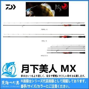 ダイワ 月下美人 MX 74UL-S(DAIWA GEKKABIJIN MX) メバル アジ ロッド メバルロッ|toukaiturigu
