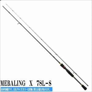 ダイワ メバリング X 78L-S(DAIWA MEBARING X) メバル アジ ロッド アジング ロックフィッシュ|toukaiturigu