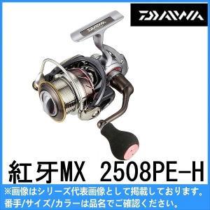 ダイワ 紅牙MX 2508PE-H(DAIWA KOHGA) 【マダイリール】スピニングリール ダイワ|toukaiturigu