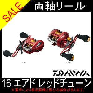 ダイワ 16 エアド レッドチューン 100SH-L (DAIWA AIRD RED TUNE)  ダイワ 送料無料 toukaiturigu