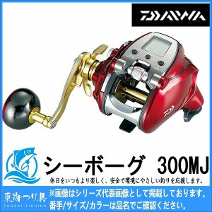 11月25日はストアP5倍 (ダイワ )シーボーグ 300MJ( 電動リール)|toukaiturigu