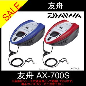 ダイワ AX-700S 友舟 AX-700S ブルー  (DAIWA AX-700S)【鮎 友舟 友船 鮎友|toukaiturigu