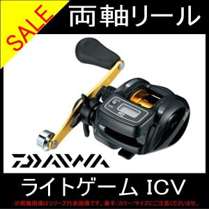 (ダイワ )ライトゲーム ICV 150H(S)( 船用手巻き両軸リール)|toukaiturigu