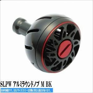 SLPW アルミラウンドノブ Mサイズ ブラック ダイワ 両軸用パーツ|toukaiturigu