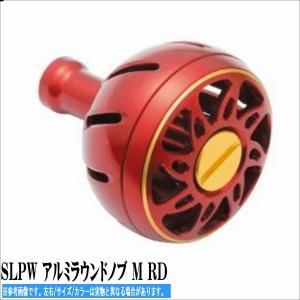 SLPW アルミラウンドノブ Mサイズ レッド ダイワ 両軸用パーツ|toukaiturigu