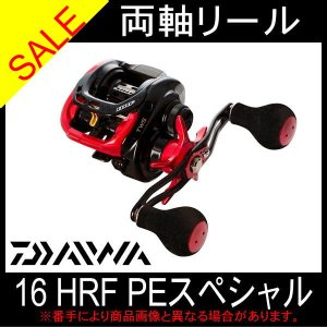 ダイワ 16 HRF PEスペシャル 7.3L-TW (DAIWA HRF PE SP) 20%引 toukaiturigu