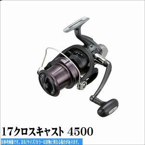 【ダイワ】17 クロスキャスト 4500【遠投リール】|toukaiturigu