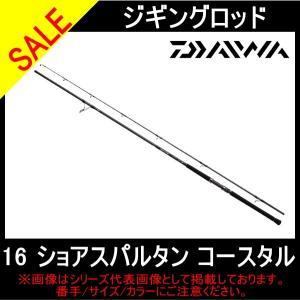 ダイワ ショアスパルタン コースタル 97M(DAIWA SHORE SPARTAN COASTAL) ジギングロッド ジギングロッド ダ|toukaiturigu
