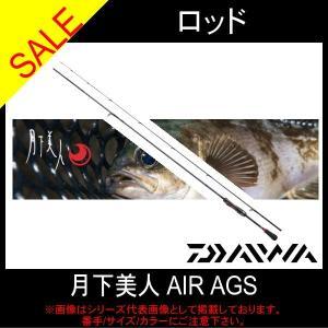 16 月下美人 AIR AGS B73LML【大型梱包3000円込】 ダイワ ロックフィッシュ|toukaiturigu