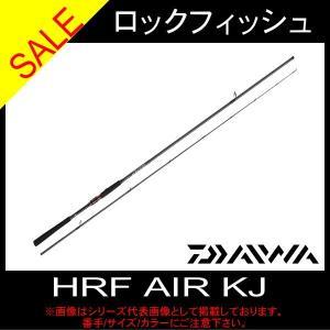 17 HRF AIR KJ 82HB ダイワ ロックフィッシュ|toukaiturigu