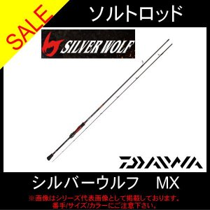 【ダイワ】17 シルバーウルフ MX 77ML【ショアジグ】|toukaiturigu