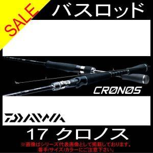 【ダイワ/DAIWA】17 クロノス 721MHB【バス】|toukaiturigu