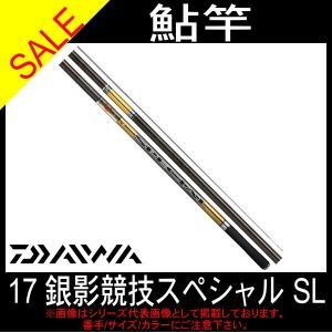 ダイワ 17 銀影競技スペシャル SL 85|toukaiturigu