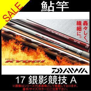 ダイワ 17 銀影競技 A H85・E|toukaiturigu