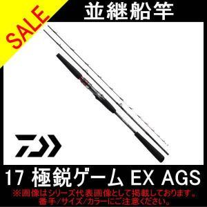 ダイワ 17 極鋭ゲーム EX AGS 73MH-200並継船竿 ント2|toukaiturigu